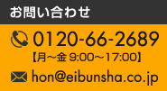 お問い合わせ 01210-66-2689 月〜金9:00〜17:00