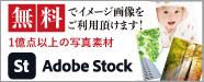 無料 Adobe Stock