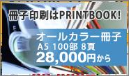 冊子印刷はPRINTBOOK!オールカラー冊子 A5 100部 8頁 28,000円
