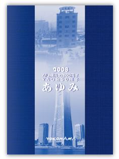 AIU横浜代理店会様