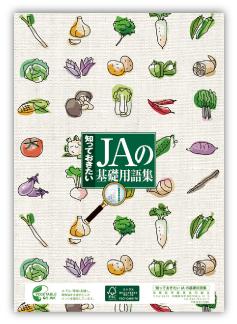 JAの基礎用語集