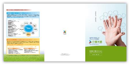 会社案内 三つ折りパンフレット