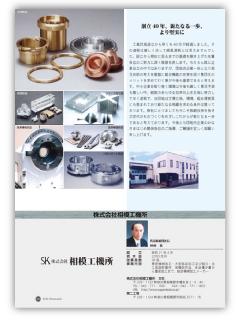 相模原機械金属工業団地協同組合