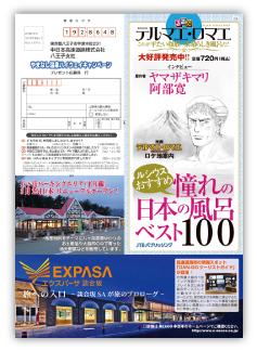 二つ折りパンフレット 中日本高速道路株式会社 八王子支社様