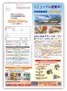 中日本高速道路株式会社 八王子支社様