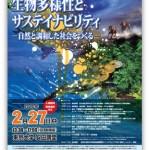 nikkeiPR_poster03
