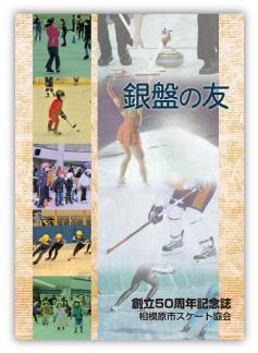 相模原市スケート協会様 記念誌