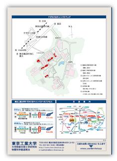 東京工業大学 大学院様