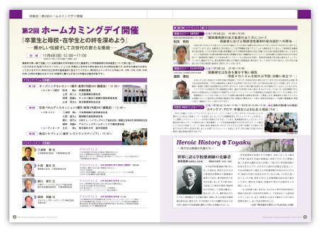 東京薬科大学様