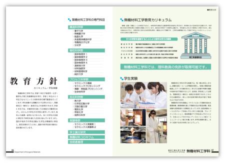 東京工業大学大学院様