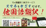 15か国語翻訳