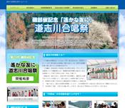 道志川合唱祭公式ホームページ